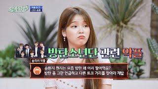 지민(Jimin)-뷔(Jungkook)에게 문제가 될까봐 신경쓰이는 승희(Seung Hee) T^T 악플의 밤(replynight) 5회