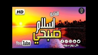 جميع تلاوات القارئ اسلام صبحي 💚 صوت يدخل القلب 💚 بدون استئذان 💚