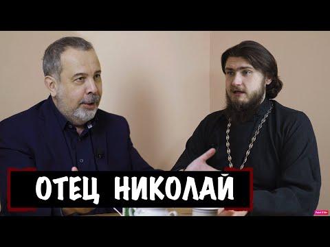 Беседа со священником Николаем Бабкиным