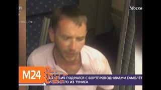 Смотреть видео Дебошир устроил драку на борту самолета, летевшего из Туниса в Москву - Москва 24 онлайн
