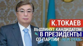 К.Токаев выдвинут кандидатом в президенты от партии «Nur Otan»