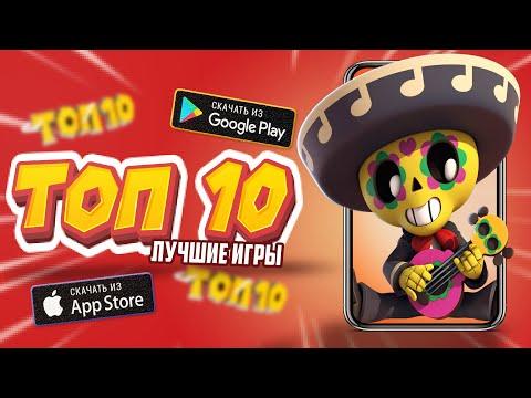 ⚡ Топ 10 Лучших Игр На Андроид & IOS (Оффлайн/Онлайн)