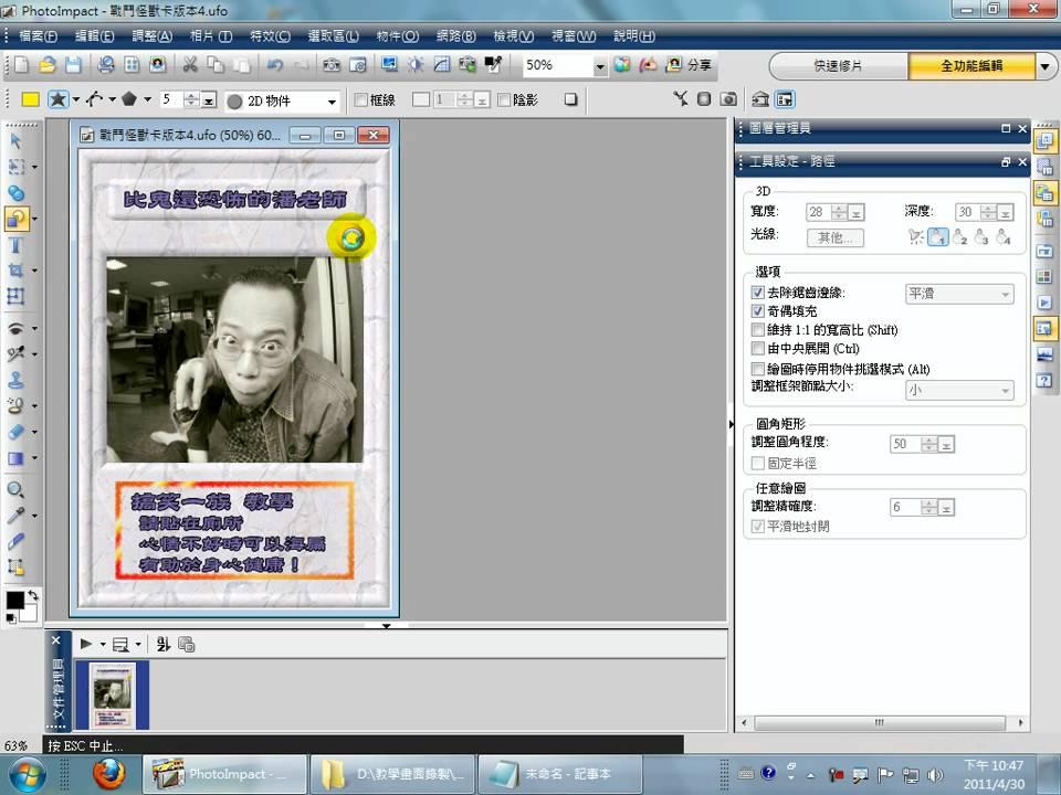 PhotoImpact-X3繪圖軟體教學-戰鬥怪獸卡製作04.avi - YouTube