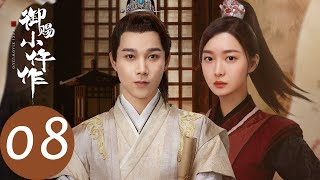 Download ENG SUB【御赐小仵作 The Imperial Coroner】EP08 唐宣宗发怒,冷月救场(苏晓彤、王子奇)