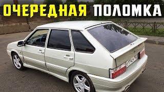 Опять поломка ВАЗ 2114 ( 23 Серия )