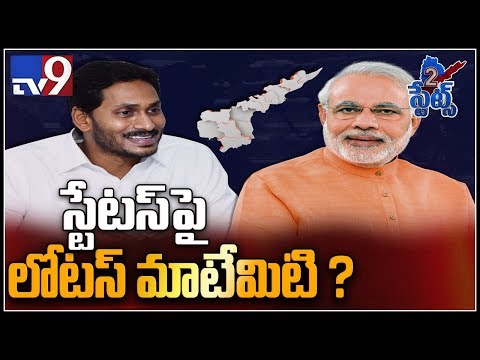 CM YS Jagan bats for AP special status at NITI Aayog meet - TV9