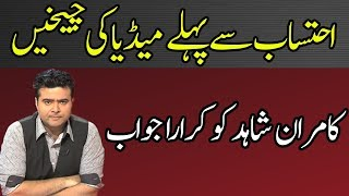Brilliant Response to Kamran Shahid For His Recent Remarks
