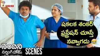 Shakalaka Shankar Funny Frustration with Nurse | Nandini Nursing Home Latest Telugu Movie | Naveen