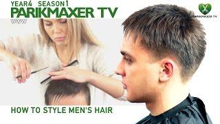 Как сделать мужскую стрижку How to style men's hair парикмахер тв parikmaxer.tv