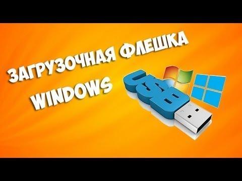 скачать загрузочный образ windows 7 на флешку