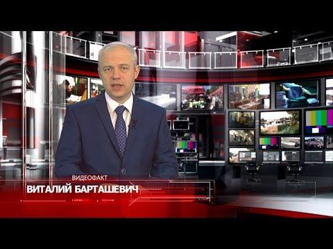 ВИДЕОФАКТ. Новости Пинска и Пинского района (от 08. 03. 2019)