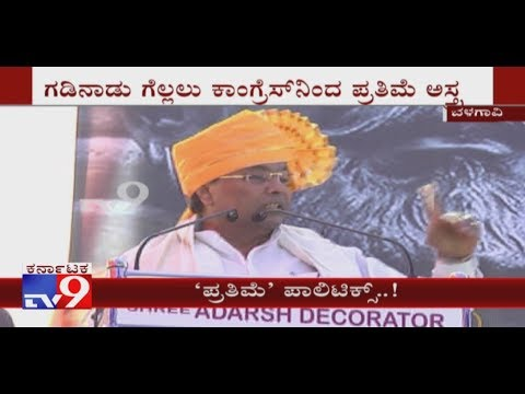 Cong Strategy in Belagavi: Unveils Statue of Shivaji Trying to tap Maratha Votes