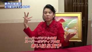 あいはら友子をもっと知りたいシリーズその2は、赤富士をベースとした...