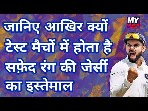 Watch Why White Colour Jersey Used In Test Cricket All Over The World   3 Reasons
