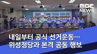 [선택2020] 내일부터 공식 선거운동…위성정당과 본격…
