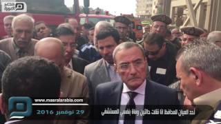مصر العربية   أحد العيان للمحافظ انا نقلت حالتين وفاة بنفسي للمستشفى