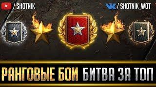 РАНГОВЫЕ БОИ - БИТВА ЗА ТОП 1000! thumbnail
