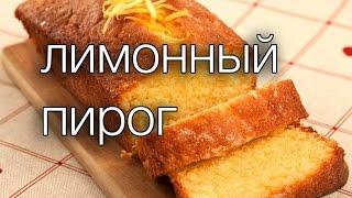 лимонный пирог #Рецепты SMARTKoK