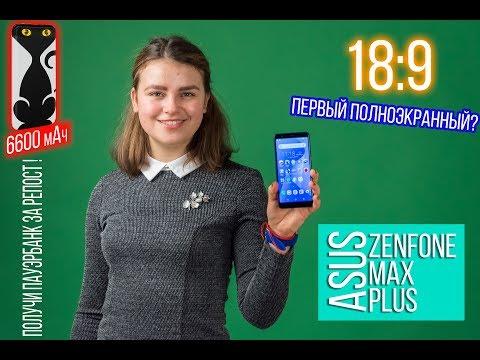 Брать или нет? Тест смартфона Asus Zenfone Max Plus (M1) + розыгрыш пауэрбанка