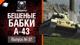 Бешеные бабки №37: фарм на  А-43 от GrimOptimist [World of Tanks]