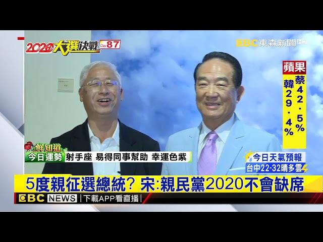 5度親征選總統?宋:親民黨2020不會缺席