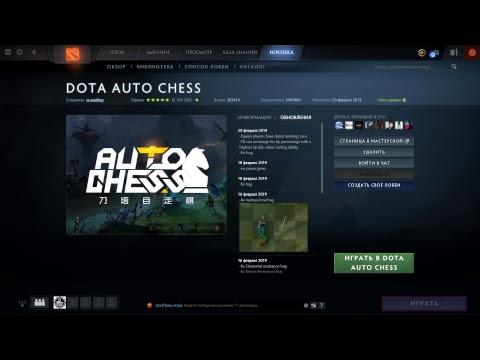 Я шахматил, шахматю и буду шахматиcть! Dota Auto Chess