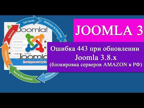 Ошибка 443 при обновлении Joomla 3.8.x - Заблокированы сервера обновлений
