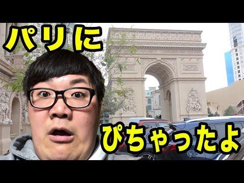 【本日のヒカキンさん動画モノマネ】ラスベガスで6年ぶりに『パリにぴちゃったよ』やってみたw(知ってる人は知っている) - YouTube