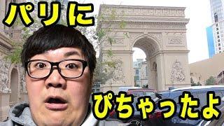 【本日のヒカキンさん動画モノマネ】ラスベガスで6年ぶりに『パリにぴちゃったよ』やってみたw(知ってる人は知っている)