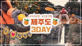 vlog_#4 제주도 태교여행 | 겨울신혼여행 3박4일…