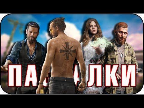27 ПАСХАЛОК в Far Cry 5 [Easter Eggs] thumbnail
