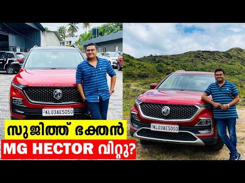 വ്ളോഗർ സുജിത്ത് ഭക്തൻ MG HECTOR വിറ്റു? Tech Travel Eat Sujith Bhakthan sold his MG Hector.. Why?