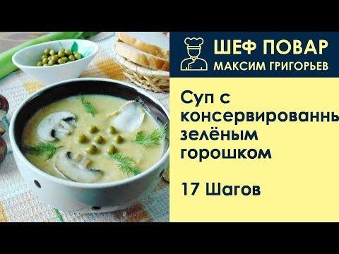 Суп с консервированным зелёным горошком . Рецепт от шеф повара Максима Григорьева