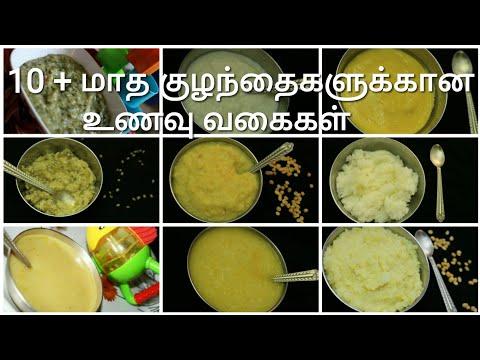 10 + மாத குழந்தைகளுக்கான உணவு வகைகள் - Baby Food In Tamil - Baby Food Ideas