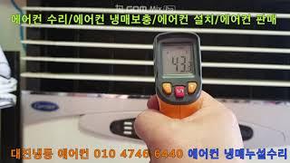 시흥시 장현동 캐리어 에어컨(냉난방기) 팬모터 수리