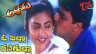 O Pilla Rasagulla Song | Arjunudu Telugu Movie | Arjun, Abhirami