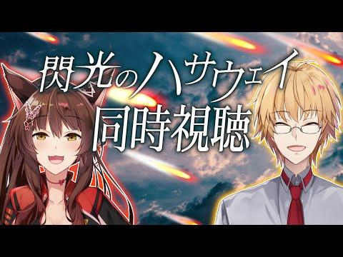 【同時視聴】『閃光のハサウェイ』同時視聴! with フミさん【神田笑一/にじさんじ】