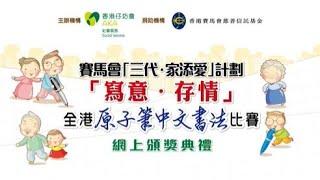 Publication Date: 2021-05-17   Video Title: 2021「寫意.傳情」全港原子筆中文書法比賽_網上頒獎禮