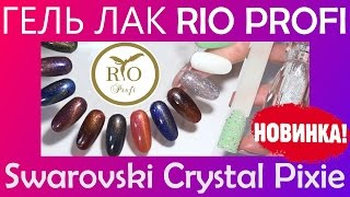 БОЛЬШОЙ ОБЗОР | Гель лак Rio Profi | Swarovski Crystal Pixie | ДИЗАЙН НОГТЕЙ