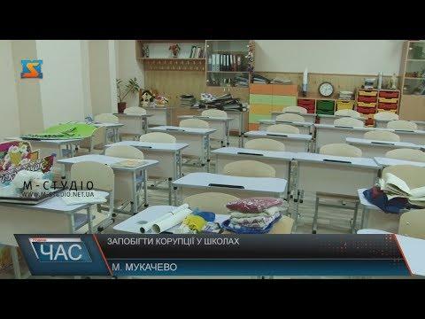 Запобігти корупції у школах