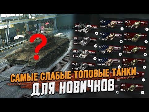Это САМЫЕ СЛАБЫЕ Топовые танки Для новичков в Wot Blitz