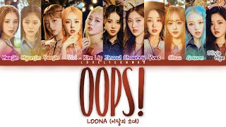 LOONA (이달의 소녀) – OOPS! Lyrics (Color Coded Han/Rom/Eng)