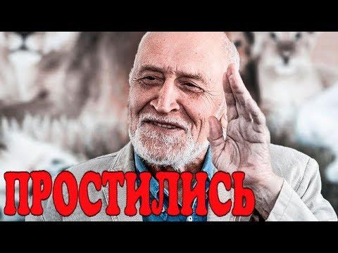 В Останкино простились с Николаем Дроздовым!  Ушел тихо и незаметно!