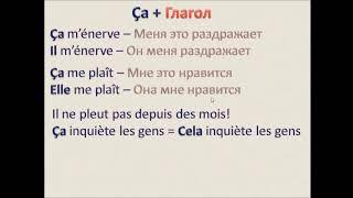 Французский с нуля, ça +Глагол