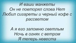 Слова песни МакSим Портрет