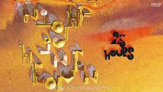 ไม่เป็นไร - 25hours「Official Audio」