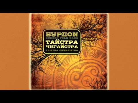 Burdon - На кладочці (Ukrainian traditional song)