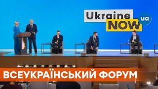 Всеукраинский форум Украина 30 Коронавирус вызовы и ответы ОНЛАЙН ТРАНСЛЯЦИЯ 2 часть