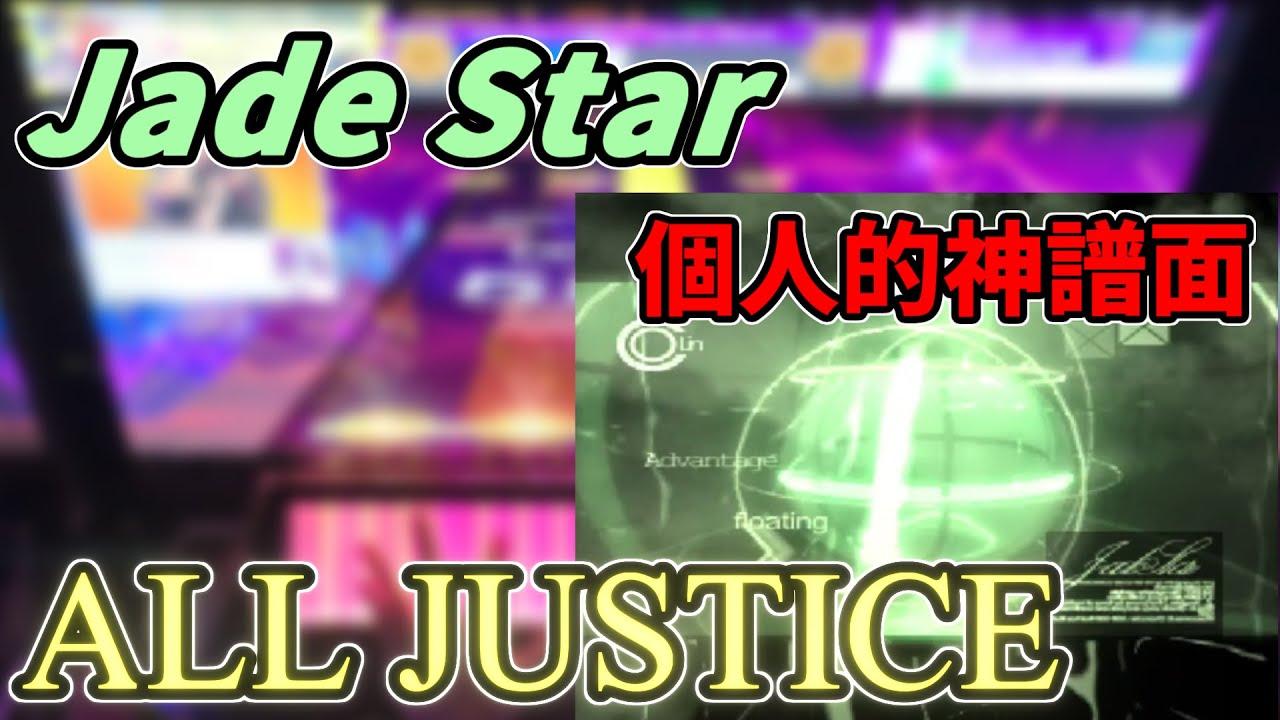 【チュウニズム】Jade Star ALL JUSTICE(1009695pt)