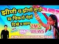 झीणी य झीणी लुगड़ी म चिकनो चेहरों दिखे बियाण!!Mansingh Meena new rajasthani dhamaka!!jsd music